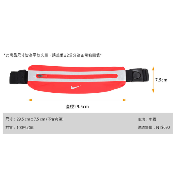 NIKE 擴充式薄型腰包 3.0(臀包 手機包 單車 慢跑 路跑 登山≡體院≡ NRLA0