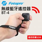 【送手腕繩】無線藍牙遙控器 BT-4 手機 自拍棒 無線 快門 Fotopro 支援 iOS 安卓 iPhone
