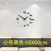 免打孔diy鐘表掛鐘客廳家用時尚時鐘現代簡約裝飾個性創意靜音 QG25635『Bad boy時尚』