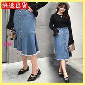 YOYO 中大尺碼不規則流蘇邊牛仔半身裙中長魚尾裙包臀裙(XL-3L)220斤可穿AI1021
