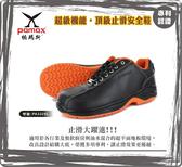 新品-PAMAX帕瑪斯【鋼頭安全鞋、頂級廚師鞋】超彈力氣墊、休閒機能止滑工作鞋、 ※ PA3325H男女