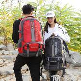 登山包 全館免運大容量戶外旅行雙肩包50l休閒防水輕便登山包徒步野營背包 童趣屋