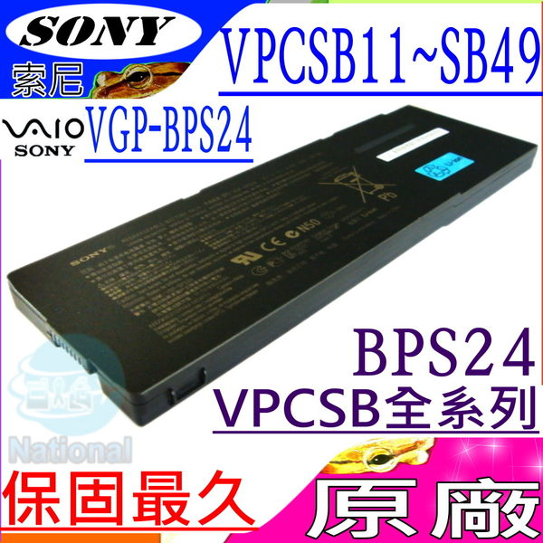 SONY 電池(原廠)-索尼 VPCSB24,VPCSB25,VPCSB26,VPCSB27,VPCSB28,VPCSB29,VPCSB30,VPCSB48,VPCSB49,VGP-BPS24