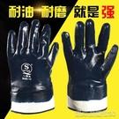 勞保手套 手套勞保浸膠耐磨防水防滑加厚耐油工作工業丁晴橡膠膠皮防油防護 【快速出貨】