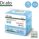 韓國 Dr.ato 手口通用濕紙巾(隨身包)20抽x3入【小三美日】