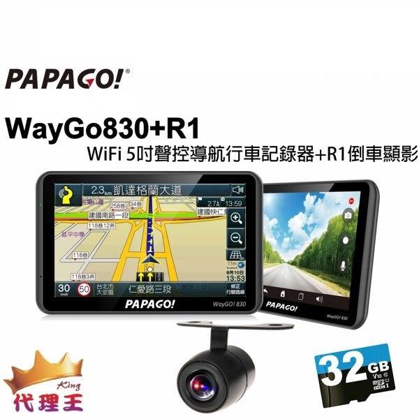 【贈32G+R1後鏡頭】PAPAGO WayGO 830 多功能Wi-FI 5吋聲控導航 語音導航 行車記錄器 衛星導航 倒車顯影