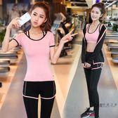 瑜伽服套裝 瑜伽服運動套裝女夏季健身房晨跑裝備五件套夏新款跑步速幹衣 全館免運
