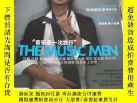 二手書博民逛書店中國文藝家罕見2006年5月號 封面人物 陳柏霖Y20384 主