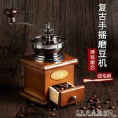 咖啡磨豆機手動咖啡機手搖電動研磨粉碎機手工研磨器沖咖啡壺套裝 『CR水晶鞋坊』