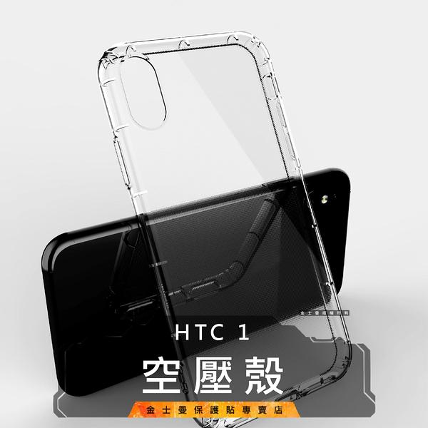 (金士曼) 空壓殼 防摔殼 保護殼 手機殼 HTC U19e U12 U11 Desire 19+ 12 x10 M10