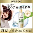潘婷淨化極潤蓬鬆護髮精華素500g...
