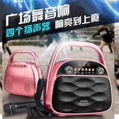廣場舞音響帶無線藍牙播放器便攜式小型手提拉桿戶外音箱igo   蜜拉貝爾