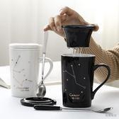 新品簡約陶瓷杯 過濾 帶蓋帶勺茶水分離泡茶杯家用馬克杯情侶杯子