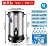 美萊特304不銹鋼開水桶商用奶茶店20L保溫桶燒水桶家用電熱水桶 ATF 艾瑞斯