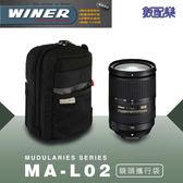 數配樂 WINER MA-L02 鏡頭袋 鏡頭包 鏡頭筒 防震 鏡頭保護套 附防雨套 各品牌鏡頭適用 現貨