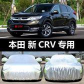 東風本田新CRV專用汽車車衣 防曬防雨防塵防霜凍隔熱蓋布車罩車套  極客玩家  igo