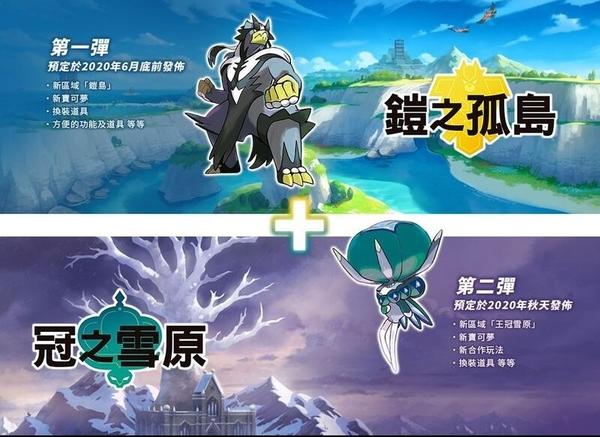預購交期未定 NS Switch 寶可夢劍盾 擴充票 實體下載卡 鎧之孤島 冠之雪原