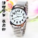老人手錶老年人手錶女鬆緊帶鋼彈簧帶夜光大數字老人男女錶防水石英錶 快速出貨