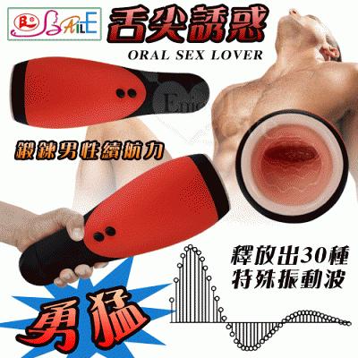 【BAILE】ORAL SEX LOVER‧舌尖誘惑 鍛鍊男性續航力﹝30段變頻震動﹞