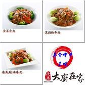 【捷康大廚在家】美食燴牛三吃-15件組 (沙茶牛肉/黑胡椒牛柳/廣式蠔油牛肉) 免運/方便/冷凍調理