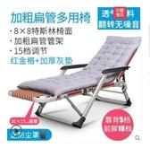 躺椅 摺疊躺椅午休辦公室多功能床靠背懶人沙灘椅家用逍遙午睡椅子 1995生活雜貨NMS