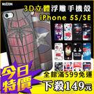 蘋果 iPhone 5S/SE 3D浮雕 手機殼 彩繪 立體質感 保護套 全包邊 防震抗摔 時尚 軟殼 超級英雄