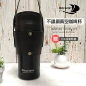 《買就贈皮革提袋》【Discovery】304不鏽鋼陶瓷保溫杯(黑) 提袋-原色