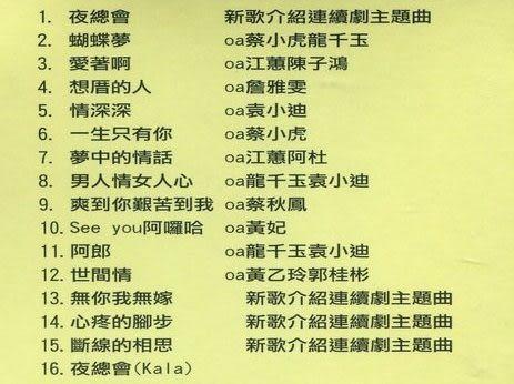 張蓉蓉 夜總會 CD  (音樂影片購)