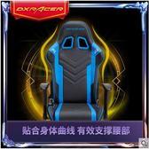 DXRacer迪瑞克斯OD13電腦椅家用 辦公椅轉椅遊戲座椅老板椅電競椅  MKS宜品