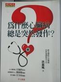 【書寶二手書T2/醫療_GSF】為什麼心臟病總是突然發作_洪惠風