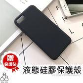贈貼 ASUS Zenfone 5 4 live ZE554KL ZB501KL ZE620KL 三星 A7 2018 Note5 J4 XZ2 液態殼 手機殼 軟殼 保護套