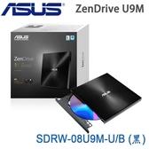 【免運費-限量福利品】ASUS 華碩 ZenDrive U9M 外接式 DVD燒錄機(黑) SDRW-08U9M-U/B 原廠已拆封 一年保