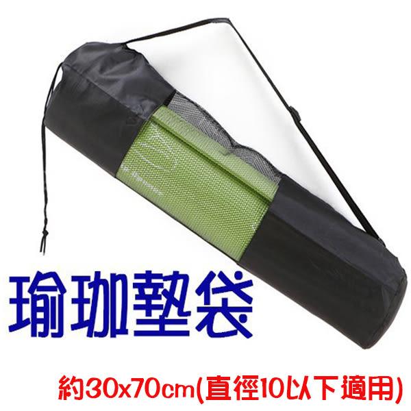BO雜貨【SV6388】瑜伽墊網袋 收納袋 瑜伽專用半網背包 瑜伽背包 瑜伽墊套子 61x直徑1.0cm以下適用