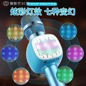 兒童唱歌神器話筒全民k歌唱吧手機無線家通用藍芽麥克風音響一體 【創時代3c館】