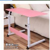 簡約站立式升降電腦桌床邊可移動學習桌家用小書桌演講臺