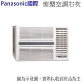 Panasonic國際牌定頻右吹窗型冷氣5坪CW-N36S2