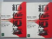 【書寶二手書T1/一般小說_IDJ】紅色風暴_上下合售_湯姆.克蘭西
