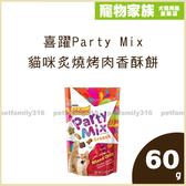 寵物家族-喜躍Party Mix貓咪炙燒烤肉香酥餅 60g