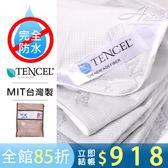 CP值版/特大 涼感天絲真防水[雙層]保護抗汙床包保潔墊.認證防?.Dintex TD (A-nice)