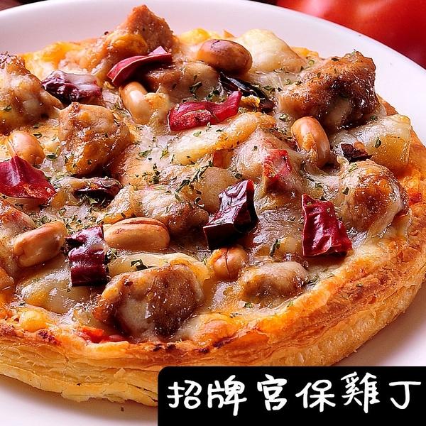 瑪莉屋口袋比薩pizza【招牌宮保雞丁披薩】厚皮/一入