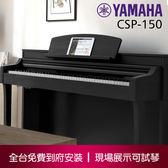 小叮噹的店-YAMAHA CSP-150 CSP系列 霧面 88鍵 智慧電鋼琴 數位鋼琴 原廠公司貨 全台到府安裝