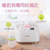 保溫奶器消毒器二合一嬰兒奶瓶暖奶器智慧恒溫自動加熱奶器WD   220V 聖誕節歡樂購