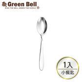 【GREEN BELL綠貝】304不鏽鋼餐具小餐匙1入/下午茶匙/布丁匙/蛋糕匙/攪拌匙/小湯匙/冰淇淋匙