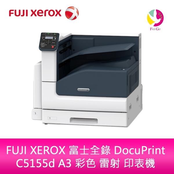 分期0利率 FUJI XEROX 富士全錄 DocuPrint C5155d A3 彩色 雷射 印表機