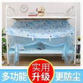 蚊帳 大學生蚊帳 寢室宿舍1.2米0.9m單人床上鋪下鋪1.5上下床單門新款 第六空間