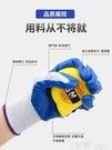 防割手套 手套勞保耐磨工作丁腈橡膠乳膠防滑防水防割丁晴加厚帶膠工作手套 智慧 618狂歡