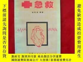 二手書博民逛書店罕見急性心肌梗塞的急救(87年1版1印)Y13497 溫柏林編著