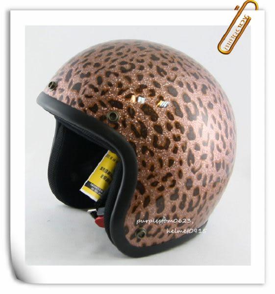 林森●金蔥復古帽,半罩,3/4帽,812,礦石豹紋,銅~