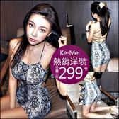 克妹Ke-Mei【AT50142】striped dress 歐美夜店風性感蛇皮紋交叉摟空美背洋裝