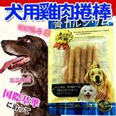 【zoo寵物商城 】台灣W.P.》金饌-寵物犬用雞肉捲棒12cm*6入共10包